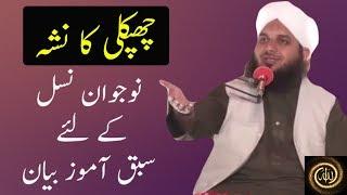 Molana Muhammad Ajmal Raza Qadri   Chipkali ka Nasha   Chupkali   Lizard   Islamic Worldwide Bayan
