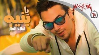 Eslam El Gazzar - Ya Benaya / اسلام الجزار - يا بنيه