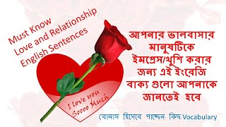 Spoken English Learning & Practice-Love and Relationship word & sentence in Bengali: Valentines Day