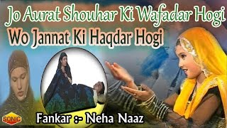 Neha Naaz New Qawwali || Jo Aurat Shouhar Ki Wafadar Hogi || Khwaja Qawwali || Sonic Enterprise
