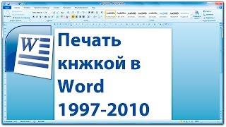 Как в Word распечатать книжку или брошюру? - PakVim Fastest HD Video Experience pak vim