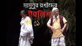Iblish Bangla Natok / ইবলিশ বাংলা নাটক২০১৮