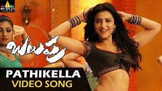 Balupu Video Songs | Pathikella Sundhari Video Song | Ravi Teja, Anjali | Sri Balaji Video