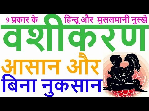 Xxx Mp4 हिन्दू वशीकरण मुसलमानी वशीकरण Sambhog Vashikaran किसी का भी सम्भोग वशीकरण L Stri Vashikaran 3gp Sex