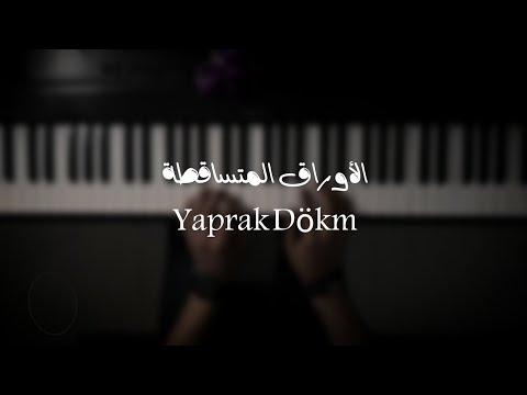 موسيقى بيانو الأوراق المتساقطة yaprak dökümü عزف علي الدوخي
