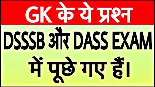 (Part 1) DSSSB DASS MOST IMPORTANT GK question in hindi  GK जो Dsssb और Dass Exam में पूछी जाती है  
