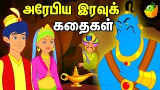 Arabian Nights Volume 2 Full Movie in Tamil (HD) | MagicBox Animation | Animated Stories For Kids