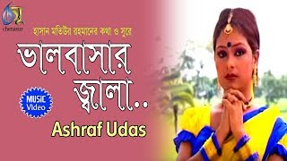 Valobasar Jala । Ashraf Udas । Bangla New Folk Song