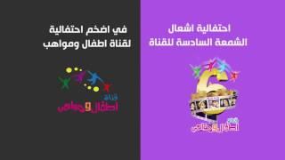 قناة اطفال ومواهب الفضائية اعلان حفل السنوية السادسة للقناة