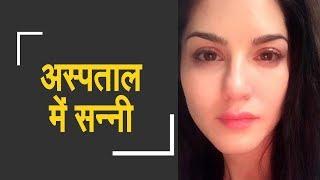 Sunny Leone hospitalised in Uttarakhand | सन्नी लियोन की तबियत बिगड़ी, अस्पताल में भर्ती