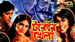 Takar Khela 1974 | Full Movie | ft Azim, Sujata, Olivia, Maya Hazarika | Black & White Bangla Movie