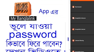 How To Reset Forgot Password For My Banglalink app