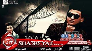 مهرجان موال عيش راجل 2017 غناء حمو الدد توزيع حمو موكا حصريا علي شعبيات