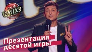 Спорт - ПРЕЗЕНТАЦИЯ десятой игры 4-го сезона ЛИГИ СМЕХА 2018