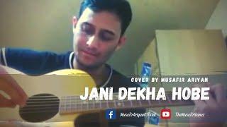 Jani dekha hobe (cover) Anupam Roy