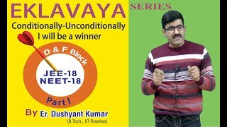 Eklavaya Series I Important For D and F Block For NEET/JEE-2018 I Part I