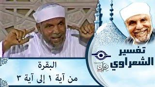 الشيخ الشعراوي | تفسير سورة البقرة، (آية ١-٣)