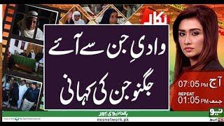 Story of Juggnu Jin | Pukaar with Aneela Aslam | Neo News