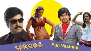new tamil movie | Puli Vesham | tamil full movie | new tamil movie Puli Vesham | 2015 upload