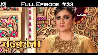 Chandrakanta - Full Episode 33 - With English Subtitles