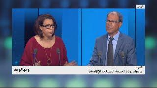 المغرب.. ماذا وراء عودة الخدمة العسكرية الإلزامية؟