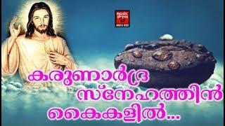 Karunrdha Snehathin # Christian Devotional Songs Malayalam 2018 # SUperhit Christian Songs