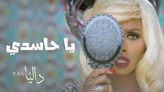 داليا - يا حاسدي (فيديو كليب حصري) | 2016