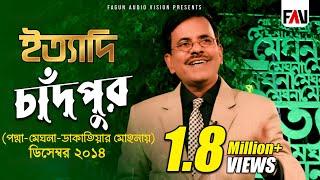 Ityadi - ইত্যাদি | Hanif Sanket | Chandpur episod 2014