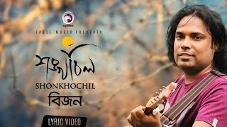 Shonkhochil | Bijon | Lyric Video | Bangla New Song 2017