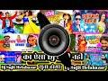 Awdhesh Premi Ka New Bhojpuri Nonstop Dj Song || Happy New Year Dj Song 2020 || Dj Sujit Helabazar