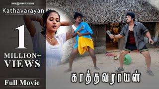 Kathavarayan - Full Movie | Karan | Vidisha | Radha | Vadivelu | Srikanth Deva