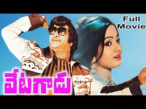 Xxx Mp4 Vetagadu వేటగాడు సినిమా Full Length Telugu Movie NTR Sridevi Telugu Hit Movies 3gp Sex