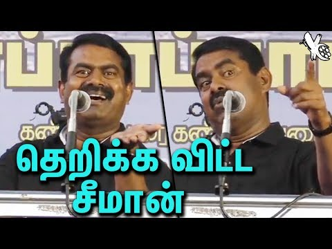 Xxx Mp4 தெறிக்க விட்ட சீமான் Seeman Latest Speech Against BJP Naam Tamilar Katchi 3gp Sex