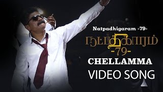 Natpadhigaram - 79 | Sollu Sollu Chellamma Video Song | Latest Tamil Song