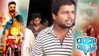 Raja Cheyyi Vesthe Movie Public Talk/Public Review - Nara Rohit, IshaTalwar, Taraka Ratna