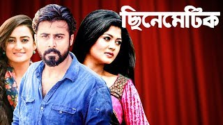 Cinematic | Part-34 | Afran Nisho | Aparna | Moushumi Hamid | Bangla New Natok 2018 | Full HD