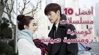 أفضل 10 مسلسلات كوميدية رومنسية صينية (التفاصيل في الوصف)