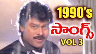 Telugu Super Hits Of 1990's | Video Songs Jukebox