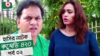 Dom Fatano Hashir Natok - Comedy 420 | EP - 02 | Mir Sabbir, Ahona , Siddik