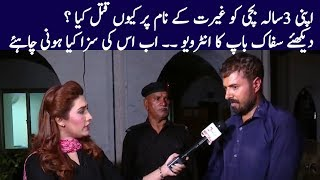 Interview of Father who Killed His Three Daughters | Pukaar Crime Show