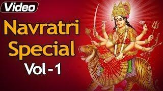 Navratri Special Aarti Songs: Vol 1 | Navratri Special Songs | Bhakti Songs