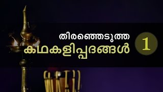 Jukebox: Selected Kathakali Songs - 01