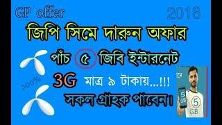 GP offer 5 GB Internet//দারুন সুপার অফার ৫ জিবি মাত্র ৯ টাকা। gp free net 2018