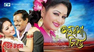 Valobasha Chinte | Andrew Kishore | Kanok Chapa | Dipjol | Resi | Bangla Movie Song | FULL HD