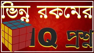 IQ Study | Very Different & Hard to Solve IQ Test Challenge | IQ Test #7 | Bangla Intelligence Test