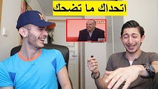 اتحداك تشوف الفيديو و ما تضحك | شوف عقاب الخسران!!