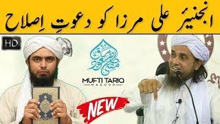 Engineer Ali Mirza Ko Dawat E Islah By Mufti Tariq Masood | Islamic Group