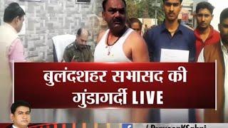 यूपी में बीजेपी नेता हुए बेलगाम, बुलंदशहर सभासद की गुंडागर्दी का video Viral