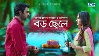 Boro Chele Very emotional sad song by Apurbo and Mehezabin. Boro Chele telefilm Bangla Eid natok