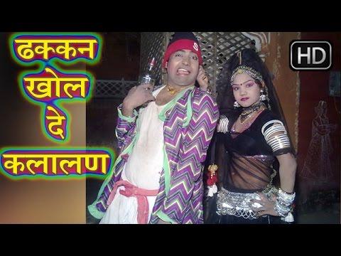 Xxx Mp4 ढक्कन खोल दे कलालन Dhakkan Khol De Kalalan Rani Rangili Ratan Kudi Hot Rajasthani 3gp Sex